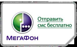 Мегафон СМС