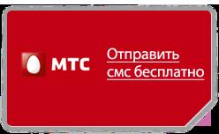 МТС СМС